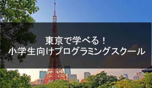 【プロおすすめ】東京で学べる!小学生向けプログラミングスクール