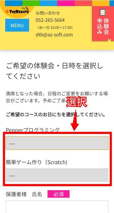 DToyBoxの申し込み方法