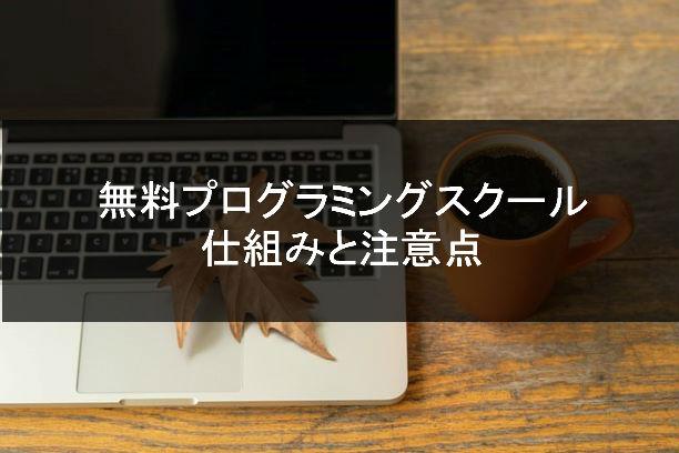 【プロが解説】無料プログラミングスクールの仕組みと注意点【おすすめ有】のアイコン画像