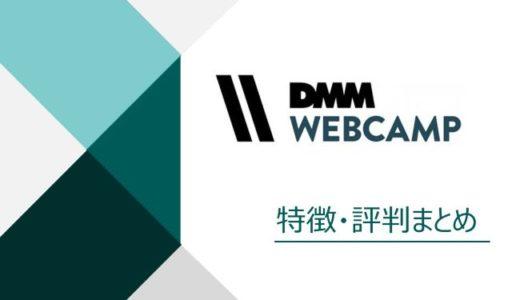 【プロが徹底分析】プログラミングスクールDMM WEBCAMPの特徴・評判まとめ
