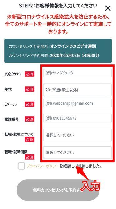 DMM WEBCAMPの申し込み方法