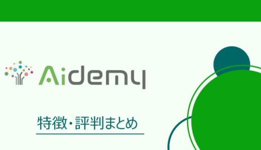 Aidemyの特徴・評判まとめ|無料オンライン相談の申込方法も解説