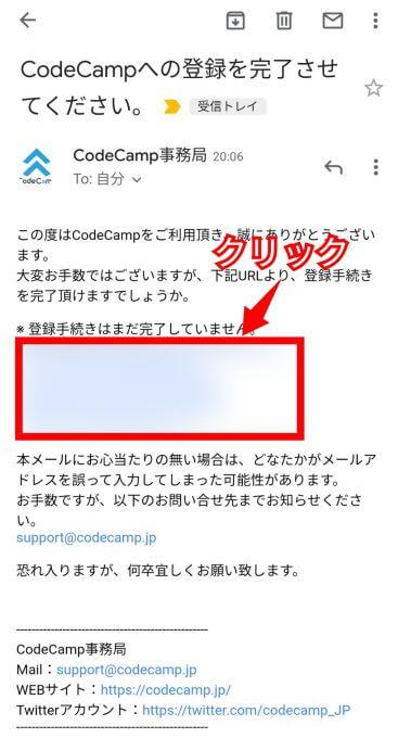 CodeCampの申し込み方法