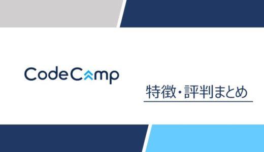 CodeCampの特徴・評判まとめ|無料体験レッスンの申込方法も解説