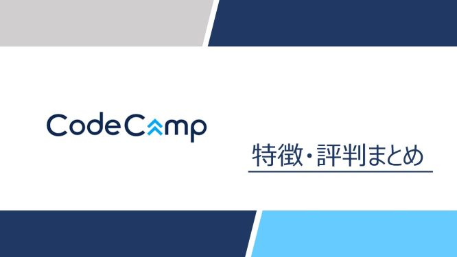 CodeCampの特徴・評判のアイコン画像