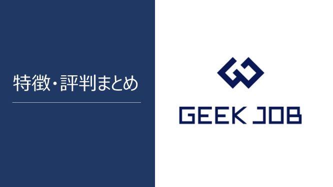 GEEKJOBの特徴・評判のアイコン画像