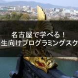 名古屋で学べる!小学生向けプログラミングスクールのアイコン画像