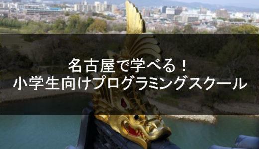 【プロおすすめ】名古屋で学べる!小学生向けプログラミングスクール