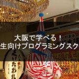 大阪で学べる!小学生向けプログラミングスクールのアイコン画像