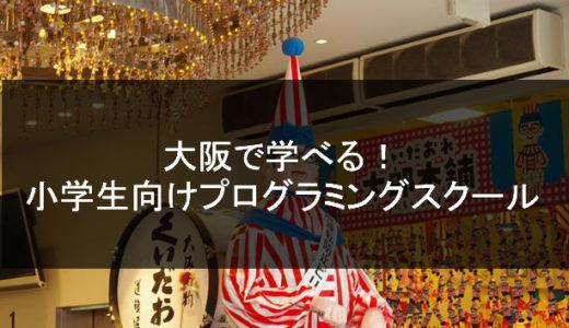 【プロおすすめ】大阪で学べる!小学生向けプログラミングスクール