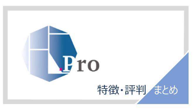 .pro(ドットプロ)の特徴・評判のアイコン画像