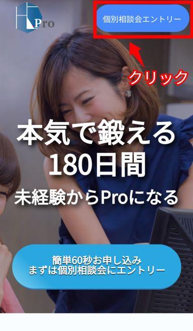 .proの申し込み方法