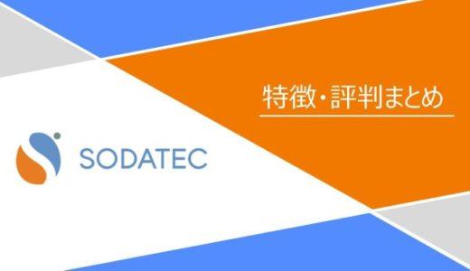 SODATECの特徴・評判まとめ|無料体験学習の申込方法も解説