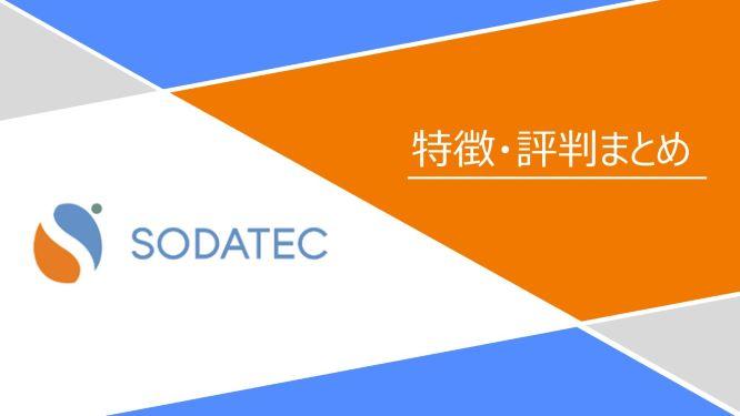 SODATECの特徴・評判のアイコン画像