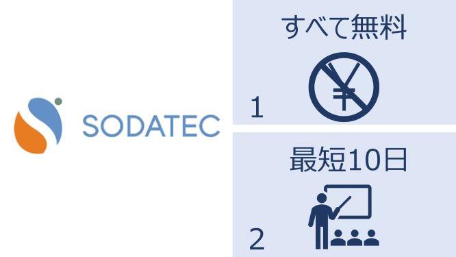 SODATECの特徴2つをご紹介