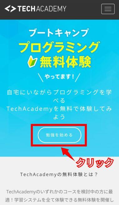 テックアカデミーの申し込み方法