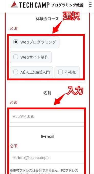 TECHCAMPの申し込み方法