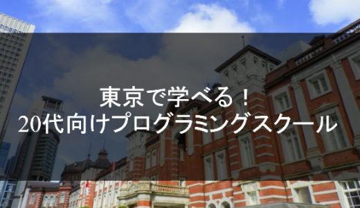 【プロおすすめ】東京で学べる!20代初心者向けプログラミングスクール