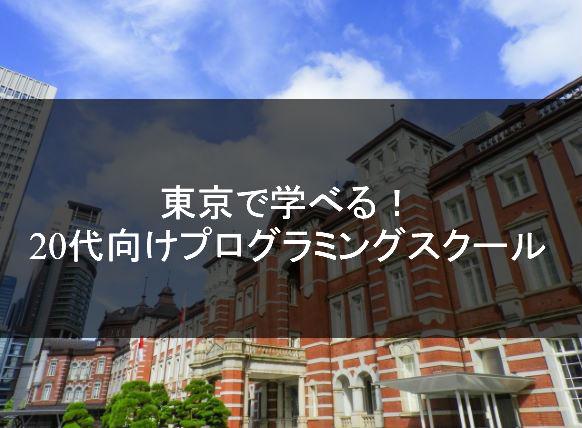 東京で学べる!20代向けプログラミングスクールのアイコン画像
