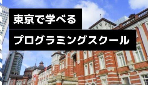 【現役SEおすすめ】東京でJavaが学べるプログラミングスクールまとめ