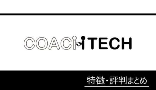 COACH TECHの特徴・評判まとめ|無料カウンセリングの申込方法も解説