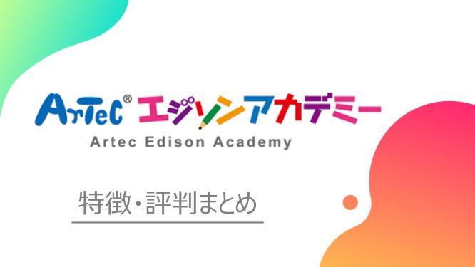 【プロが徹底分析】エジソンアカデミーの特徴・評判まとめアイコン画像