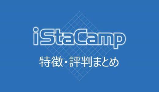 アイスタキャンプの特徴・評判まとめ|無料説明会の申込方法も解説