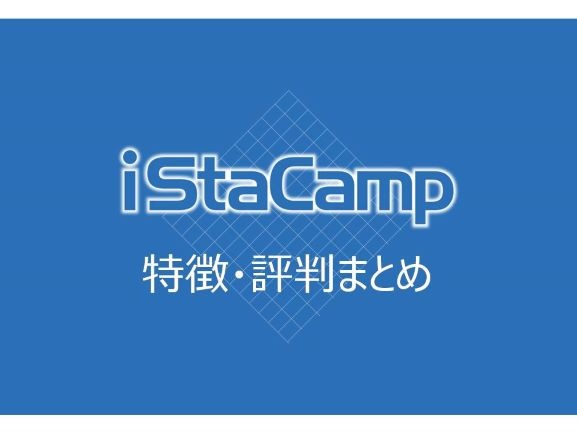 【プロが徹底分析】プログラミングスクール アイスタキャンプの特徴・評判まとめのアイコン画像
