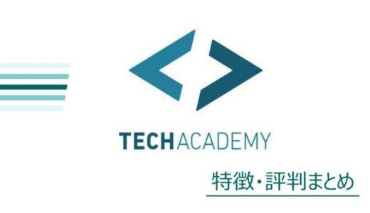 テックアカデミー(Tech Academy)の特徴・評判まとめ|無料体験の申込方法も解説