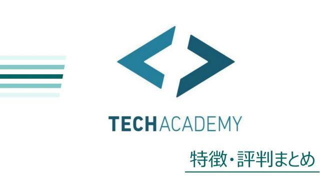 【プロが徹底分析】テックアカデミー(Tech Academy)の特徴・評判まとめのアイコン画像