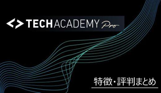 テックアカデミー転職コース(Tech Academy Pro)の特徴・評判まとめ|無料カウンセリングの申込方法も解説
