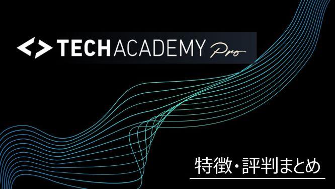 【プロが徹底分析】テックアカデミー転職コース(Tech Academy Pro)の特徴・評判まとめのアイコン画像