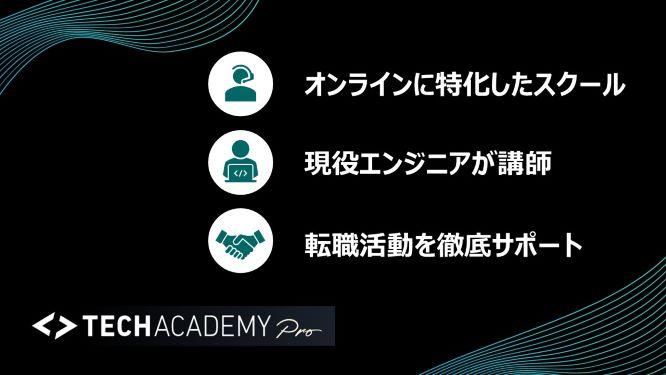 テックアカデミー転職コース(Tech Academy Pro)の特徴3つをご紹介