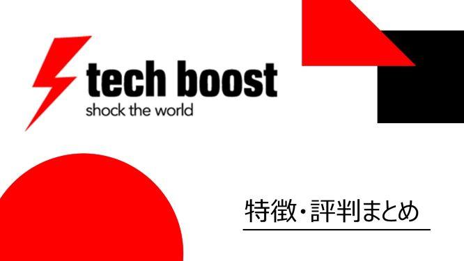 tech boostの特徴・評判のアイコン画像