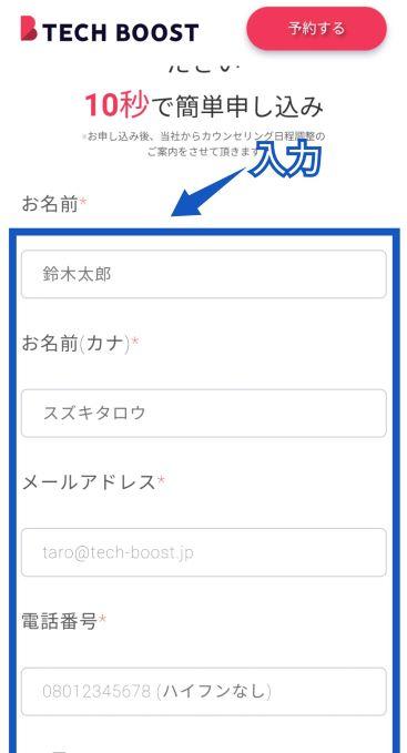 tech boostの申し込み方法
