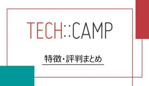 テックキャンプ(プログラミング教養コース)の特徴・評判まとめ|無料体験会の申込方法も解説