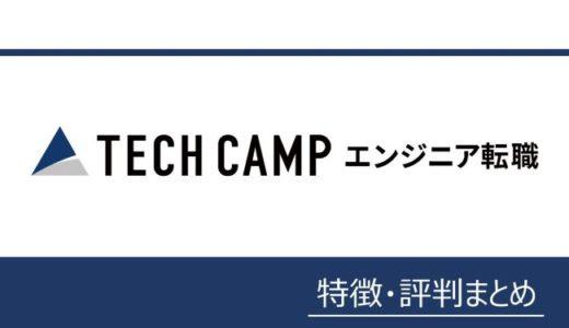 テックキャンプ転職コースの特徴・評判まとめ|無料カウンセリングの申込方法も解説