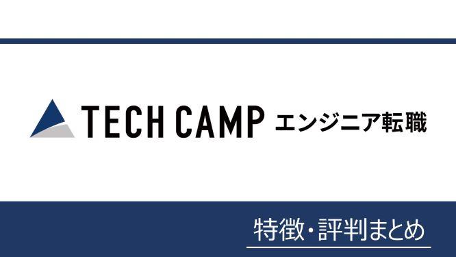 【プロが徹底分析】テックキャンプ(プログラミング教養コース)の特徴・評判まとめのアイコン画像