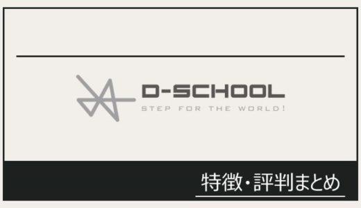 D-SCHOOLオンラインの特徴・評判まとめ|無料トライアルの申込方法も解説