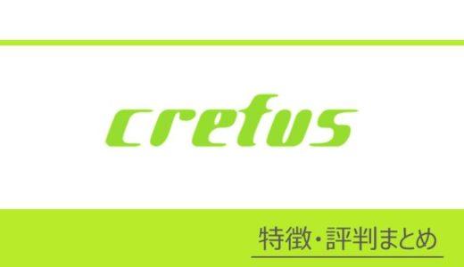 Crefusの特徴・評判まとめ|無料体験授業の申込方法も解説
