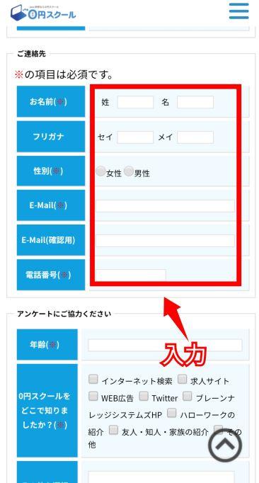 0円スクールの申し込み方法