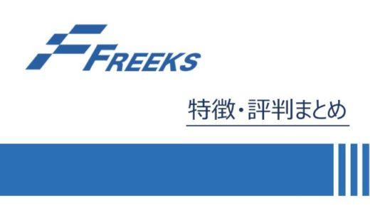 FREEKSの特徴・評判まとめ|無料説明会の申込方法も解説