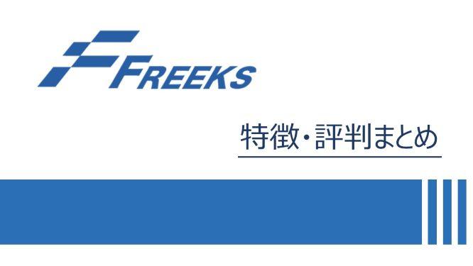 freeksの特徴・評判まとめのアイコン
