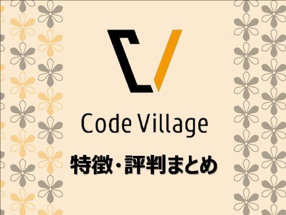 CodeVillage(コードビレッジ)の特徴・評判まとめ|申込方法も解説のアイコン