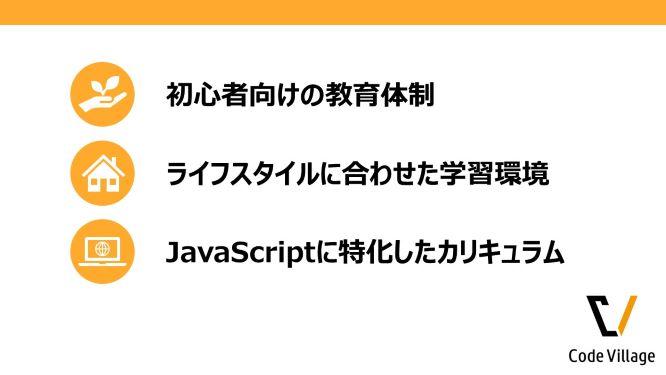 CodeVillageの特徴3つをご紹介
