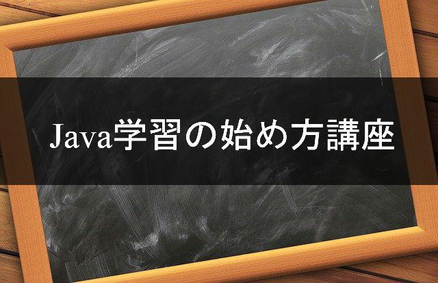 【Java学習の始め方講座】初心者のためにプロITエンジニアが徹底解説のアイコン