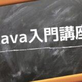 【Java入門講座】初心者に向けて現役SEがJava学習の始め方を解説しますのサムネイル