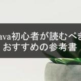 【プロ厳選の5冊】Java初心者が読むべきおすすめの本を紹介のアイコン