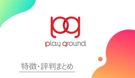 Playground(プレイグラウンド)の特徴・評判まとめ|申込方法も解説