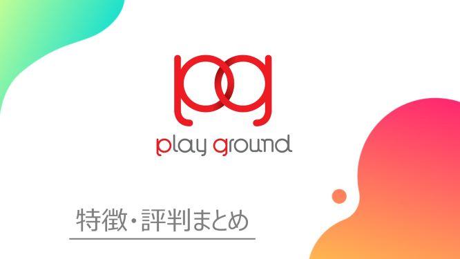 playgroundの特徴・評判まとめのアイコン